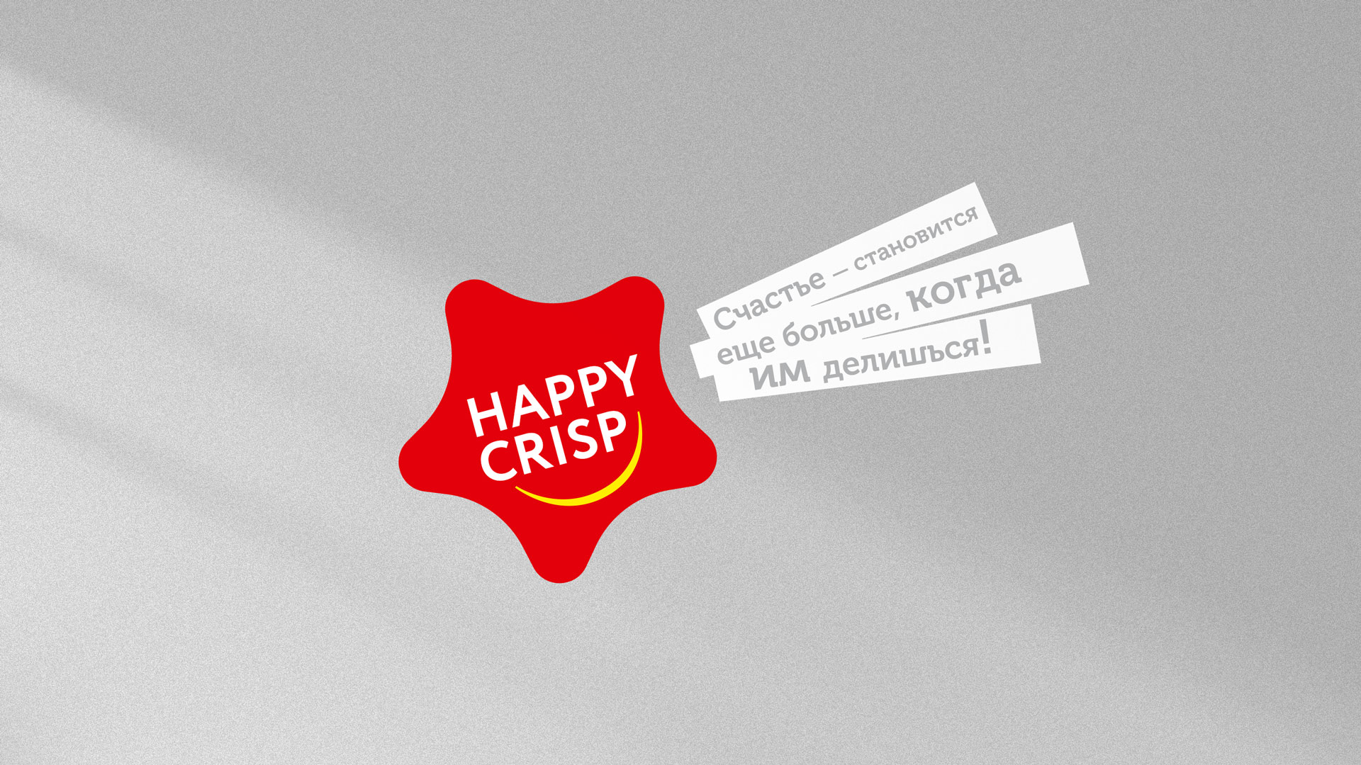 Happy Crisp Logotype
