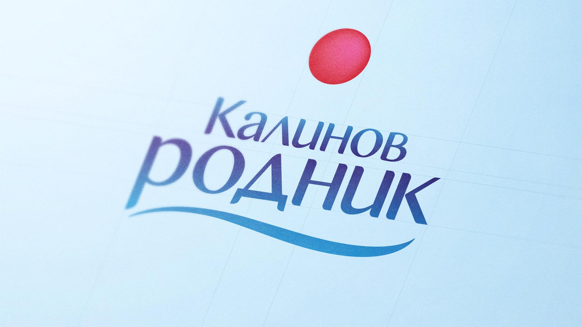 (Русский) Калинов Родник